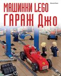 Машинки Lego. Гараж Джо 7+