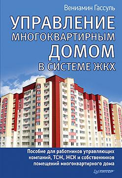 Управление многоквартирным домом в системе ЖКХ Гассуль В А