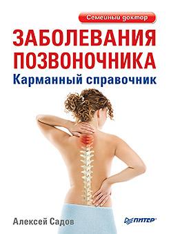 Заболевания позвоночника. Карманный справочник Садов А В