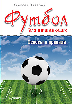 Футбол для начинающих. Основы и правила Заваров А
