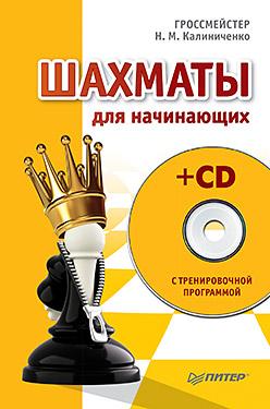 Шахматы для начинающих (+CD с тренировочной программой) Калиниченко Н М