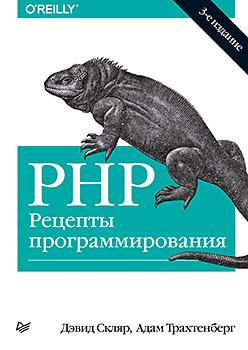 PHP. Рецепты программирования. 3-е изд. Скляр Д