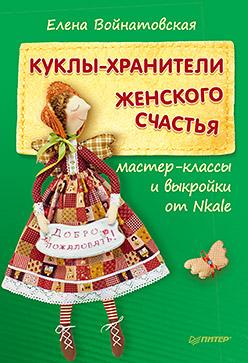 Куклы-хранители женского счастья: мастер-классы и выкройки от Nkale Войнатовская Е Г