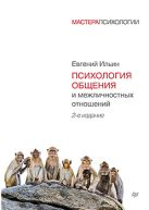 Психология общения и межличностных отношений. 2-е изд.