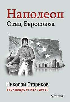 Наполеон: Отец Евросоюза. С предисловием Николая Старикова Стариков Н В