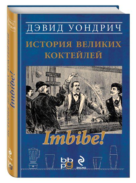 Imbibe! История великих коктейлей (серия Вина и напитки мира)