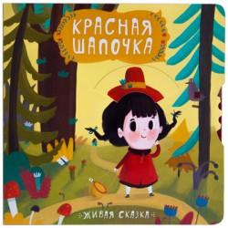Живая сказка. Красная шапочка Вилюнова В. А., Магай Н. А.
