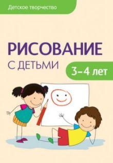 Колдина Д. Н. - Детское творчество. Рисование с детьми 3-4 лет обложка книги