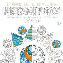 В мире геометрических метаморфоз (квадратный формат, белая обложка)