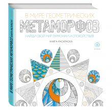 Поляк К.М. - В мире геометрических метаморфоз (квадратный формат, белая обложка) обложка книги