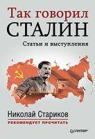 Так говорил Сталин (мягк. обл.)