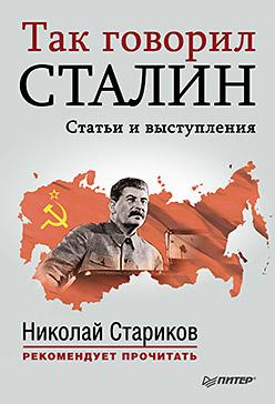 Так говорил Сталин (мягк. обл.) Стариков Н. , составитель