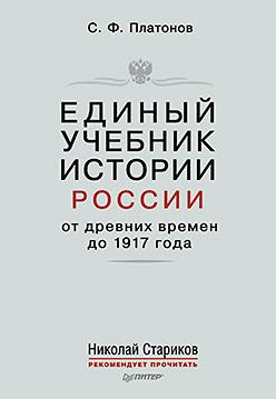 Единый учебник истории России с древних времен до 1917 года. С предисловием Николая Старикова С. Платонов