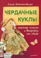 Чердачные куклы: мастер-классы и выкройки от Nkale