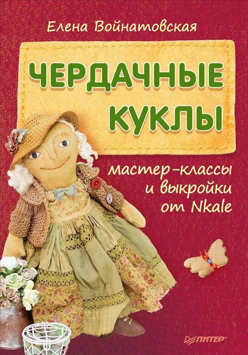 Чердачные куклы: мастер-классы и выкройки от Nkale Войнатовская Е Г