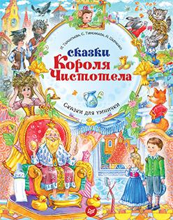 Сказки Короля Чистотела Терентьева И А