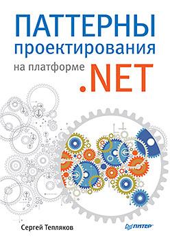 Паттерны проектирования на платформе .NET Тепляков С В
