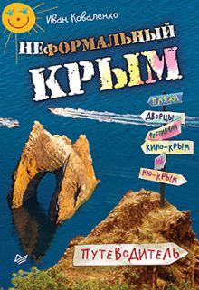 Коваленко И М - Неформальный Крым. Путеводитель обложка книги