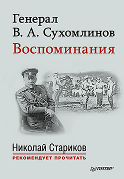 Генерал В. А. Сухомлинов. Воспоминания. С предисловием Николая Старикова В. А. Сухомлинов