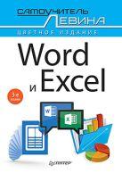 Word и Excel. Cамоучитель Левина в цвете. 3-е изд.