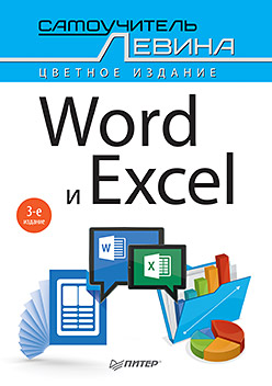 Word и Excel. Cамоучитель Левина в цвете. 3-е изд. Левин А Ш