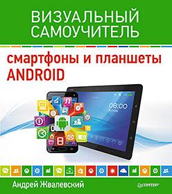 Смартфоны и планшеты Android. Визуальный самоучитель Жвалевский А В