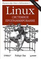 Linux. Системное программирование. 2-е изд.
