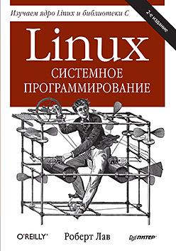 Linux. Системное программирование. 2-е изд. Лав Р