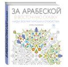 Поляк К.М. - За арабеской в восточную сказку (квадратный формат, белая обложка)' обложка книги