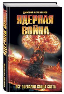 Верхотуров Д.Н. - Ядерная война. Все сценарии конца света обложка книги