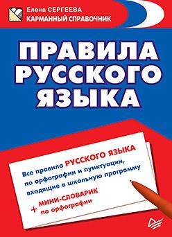 Правила русского языка Сергеева Е В
