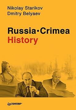 Russia. Crimea. History Стариков Н В