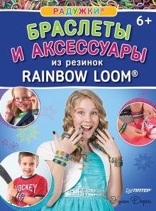 Дорси К - Радужки®. Браслеты и аксессуары из резинок Rainbow loom® 6+ обложка книги
