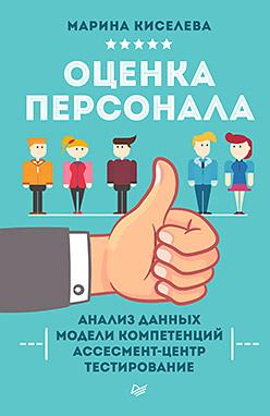 Оценка персонала Киселева М Н