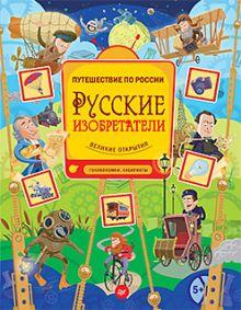 Гальчук А П - Русские изобретатели. Головоломки, лабиринты 5+ обложка книги