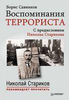 Воспоминания террориста. С предисловием Николая Старикова