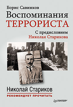 Воспоминания террориста. С предисловием Николая Старикова Б. Савинков