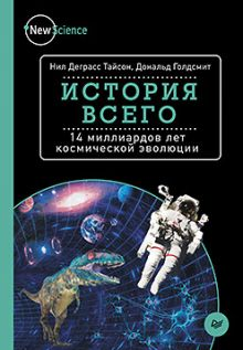 - История всего. 14 миллиардов лет космической эволюции обложка книги