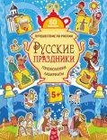 Русские праздники. Головоломки, лабиринты (+многоразовые наклейки) 5+