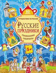Костюченко М И - Русские праздники. Головоломки, лабиринты (+многоразовые наклейки) 5+ обложка книги