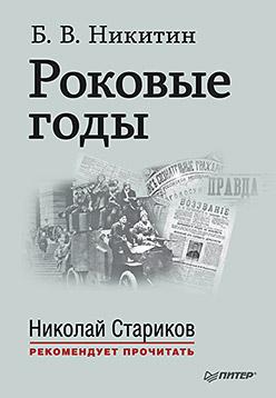 Роковые годы. С предисловием Николая Старикова Б. Никитин