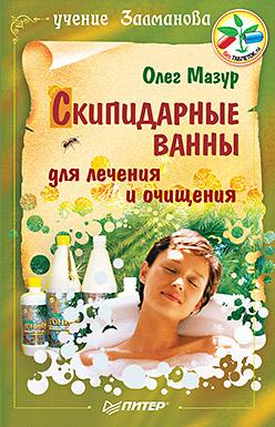 Скипидарные ванны для лечения и очищения. Учение Залманова. 2-е изд. Мазур О А