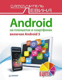 Левин А Ш - Android на планшетах и смартфонах, включая Android 5. Cамоучитель Левина в цвете обложка книги