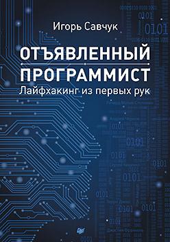 Отъявленный программист: лайфхакинг из первых рук Григоренко  И С