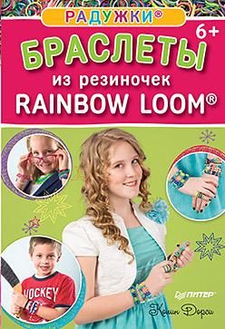 Радужки®: браслеты из резиночек. Rainbow Loom® 6+