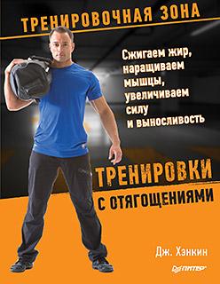 Тренировки с отягощениями. Сжигаем жир, наращиваем мышцы, увеличиваем силу и выносливость Хэнкин Д