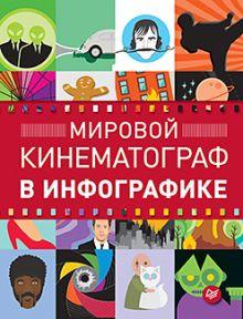 Кризанович К - Мировой кинематограф в инфографике обложка книги