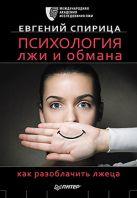 Психология лжи и обмана: как разоблачить лжеца