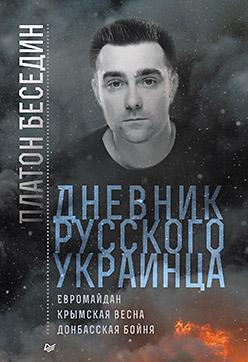 Дневник русского украинца: Евромайдан, крымская весна, донбасская бойня Беседин Платон
