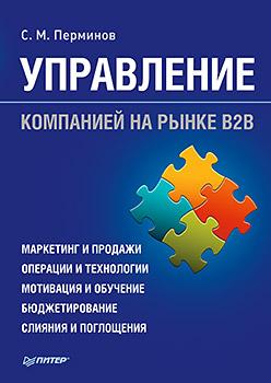 Управление компанией на рынке В2В Перминов С М